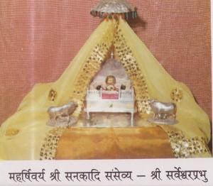 Shri Shri Sarveshwara Bhagavan